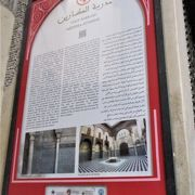 イスラム建築の素晴らしい漆喰やタイルが見事なマリーン朝時代の神学校跡です。