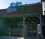 和紙と錦織の館