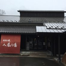 永源寺温泉 八風の湯 宿「八風別館」