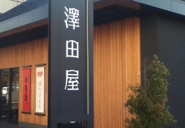 澤田屋 本店