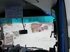 白老・大滝のツアー