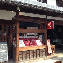 GOHOBI (倉敷美観地区店)
