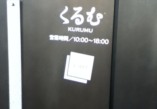 和紙商品のお店
