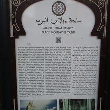 サアード朝の噴墓群の入り口付近にあり、トルコ石で装飾された美しい尖塔(ミナレット)が有名なモスクです。