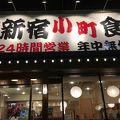 写真:西新宿 小町食堂