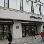 名古屋百貨店4Mの一つ