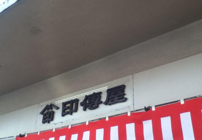 甲府印傳の専門店