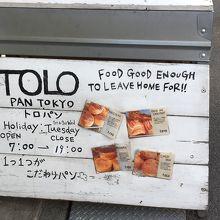 TOLO PAN TOKYO