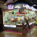 サーティワンアイスクリーム 新千歳空港店