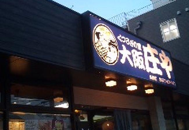 大阪庄や 貝塚店
