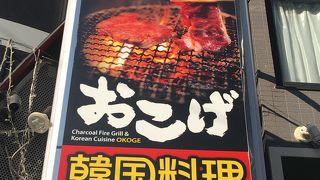 韓国家庭料理 おこげ