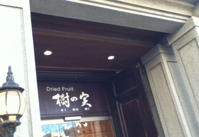 甲府駅東側のドライフルーツのお店