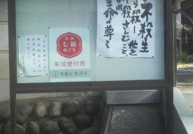 「犬山七福めぐり」のご朱印もあるお寺です