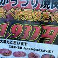 写真:カルビ屋 大福 マリーナホップ店