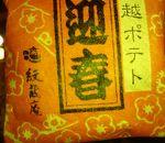 紋蔵庵 (川越西店)