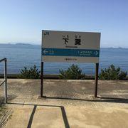 日本で一番海に近い駅