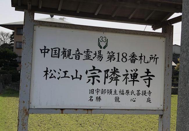 福原公の菩提寺です