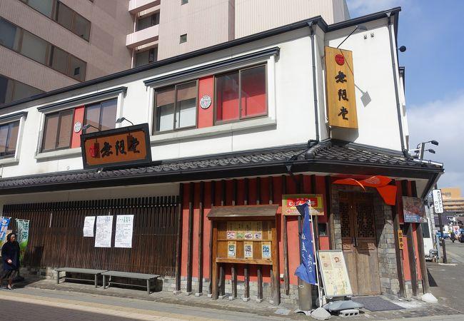 稲庭うどん 無限堂 秋田駅前店