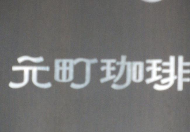 浜松 元町 珈琲