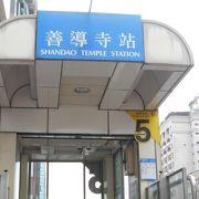台北駅から一つ東にある駅