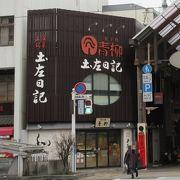 高知銘菓のお店です。