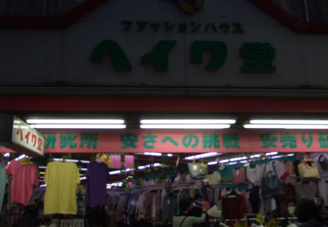 ヘイワ堂 (本店)