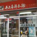 写真:井上蒲鉾本舗 駅前店