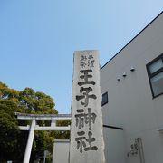 王子にある東京十社の一つ