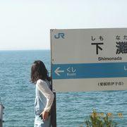 下灘駅 日本一海に近い駅