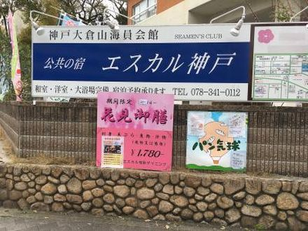 エスカル神戸 写真