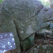 七不思議の一つ、亀石です。