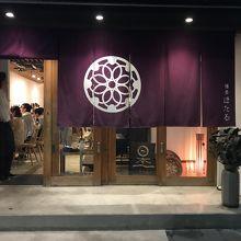 博多ほたる 西中洲本店