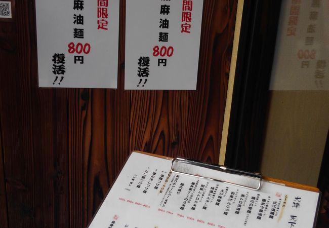 浜大津港の近くにあります。【天下ご麺】カウンターのみ