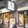 写真:シェフズキッチンカレー厨房  渋谷店
