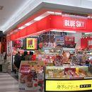 BLUE SKY 出発ロビー2号店