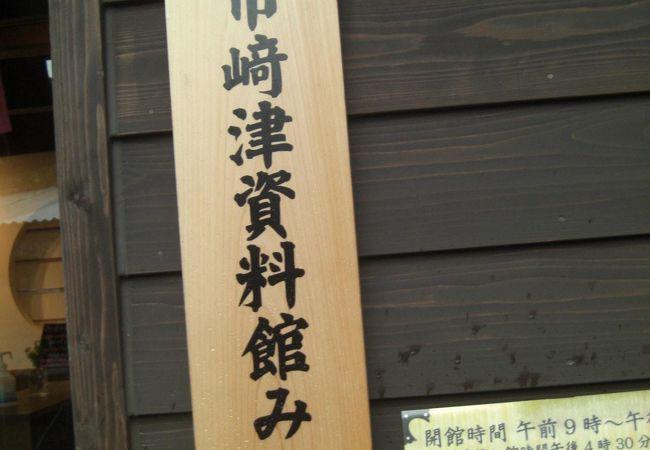 崎津教会史料館