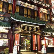 中華街の大店の一つ