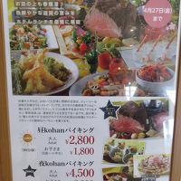 レストランザ・ガーデン メニュー