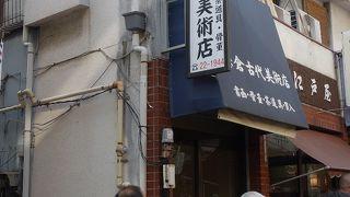 鎌倉古代美術店