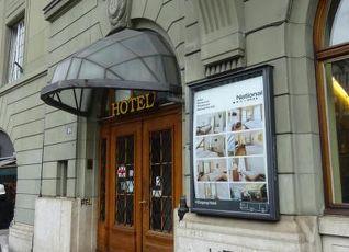 ホテル ナショナル ベルン 写真