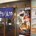 写真:えきめんや 黄金町店