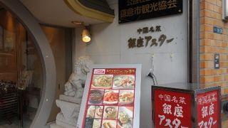 銀座アスター 鎌倉賓館