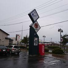 岩内の道の駅やバスターミナルの近くです