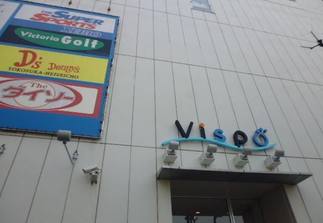 ヴィスポ (横須賀店)