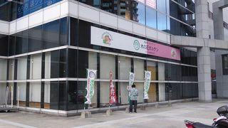 木の花ガルテン (ももち浜店)