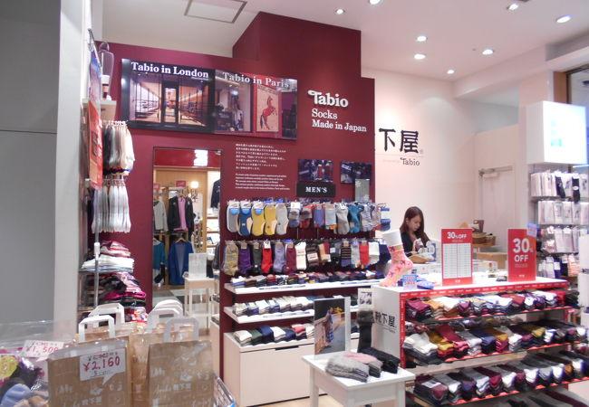 靴下屋 (成田国際空港店)