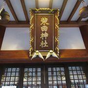 大通りに面した柴田神社