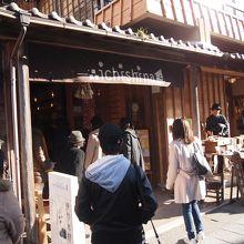 ichishina 内宮前店