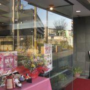 茨木を代表する洋菓子店