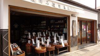 石渡 源三郎商店